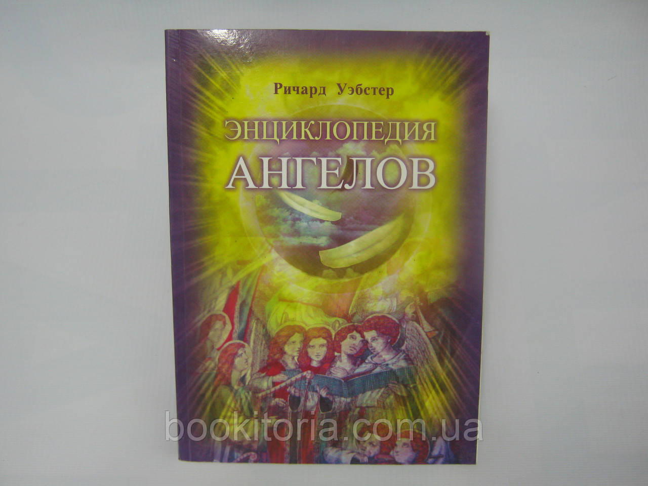 Уэбстер Р. Энциклопедия ангелов (б/у).