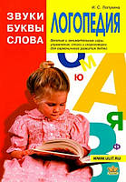 Логопедия Звуки.Буквы.Слова. Лопухина И.С.