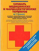 Словарь медицинских и фармацевтических терминов на 11 языках.