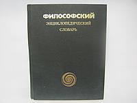 Философский энциклопедический словарь (б/у)., фото 1