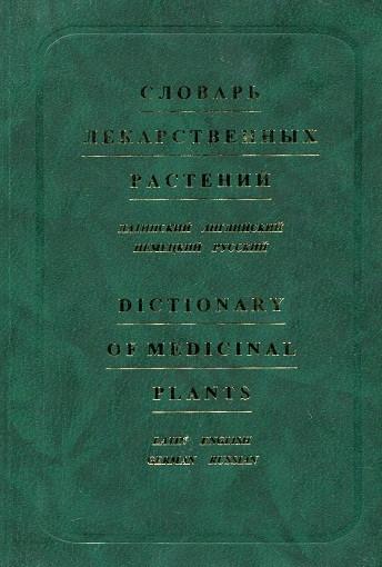 Словарь лекарственных растений (латинский, английский, немецкий, русский). Болотина А.Ю.