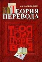 Н. К. Гарбовский Теория перевода