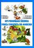 Учись говорить по — фински. — 4 — е изд. + аудиоприложение 3 CD