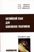 Английский язык для банковских работников. Основной курс. 4 — е изд., испр. и доп.