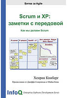 Хенрик Книберг Scrum и XP: заметки с передовой. Как мы делаем Scrum