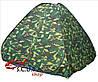 Палатка автомат 2,5*2,5 м зеленый КМФ (москитная сетка)