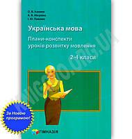 Плани-конспекти уроків розвитку мовлення 2-4 класи Авт: Ісаєнко О. Вид-во: Гімназія