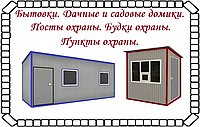 Бытовка. Пост охраны. Будка и пункт охраны. Дачный домик.