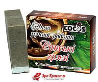 Натуральное косметическое мыло ручной работы Сакские грязи Сосоs, 100 г 108421035