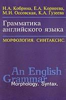 Книга «Грамматика английского языка: Морфология. Синтаксис.»