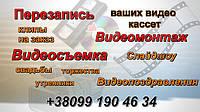 Оцифровка Севастополь, перезапись видео аудио кассет, бабин