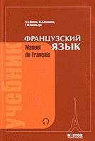 «Французский язык: Учебник для 1 курса институтов и факультетов иностранных языков.