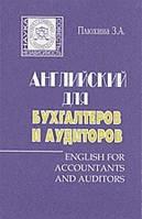 «Английский язык для бухгалтеров и аудиторов+CD