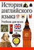 «История английского языка (на английском языке).»