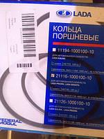 Кольца поршневые ваз 2190 82,0 (дв.21116 8кл. 1,6л ) в упак. автоваз