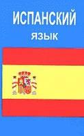 """«Испанский язык.""""+CD б/у"""