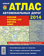 Атлас автомобильных дорог России, СНГ, Европы и Азии