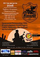 Приглашаем двухколесных Братьев на третий Мотофестиваль «МОТОБРАТ - 2016»!