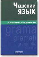 Чешский язык.Справочник по грамматике.