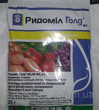 Фунгицид Ридомил Голд, 68% 25 г Syngenta