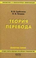 Теория перевода. Учебник. Сдобников «В-З