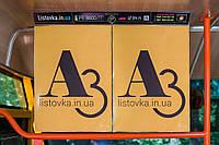 Листовки А3 в конструкциях