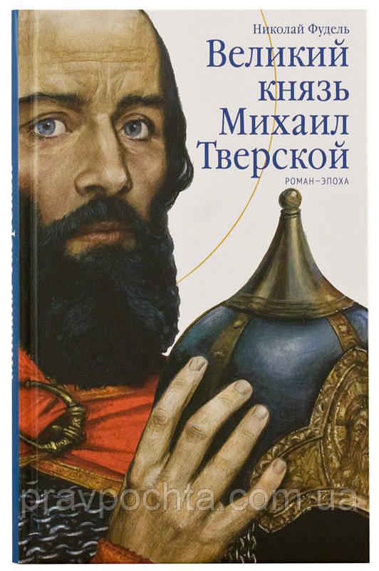 Великий князь Михаил Тверской. Роман-эпоха. Фудель Николай