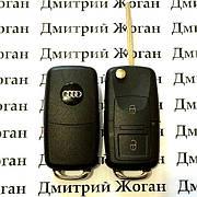 Корпус выкидного авто ключа  для AUDI (ауди) 2 кнопки
