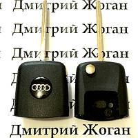Корпус верхней части выкидного ключа для Audi (Ауди)