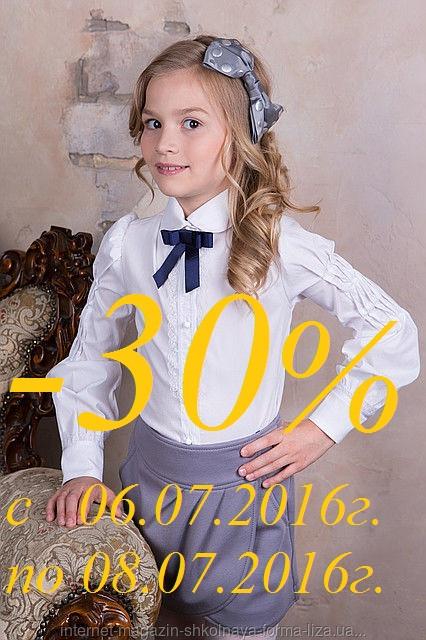 На нарядную блузу для девочек: Акция -30%!!!