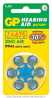 Батарейка для слуховых аппаратов GP ZA675