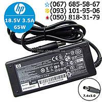 Блок питания HP 18.5V 3.5A 65W 7.4x5.0 зарядное устройство для ноутбука