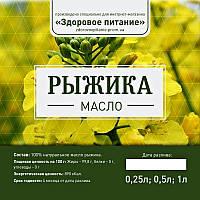 Масло рыжиковое холодного отжима(200мл)
