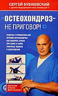 Книга Сергій Бубновський Остеохондроз - не вирок