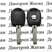 Автоключ для Seat (Сеат) лезвие HU66, с чипом ID48