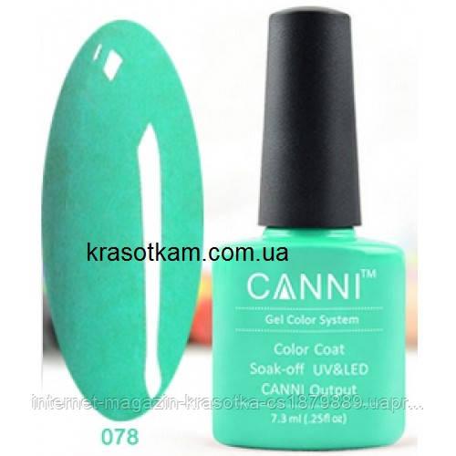 Гель-лак Canni 078 светло-изумрудный