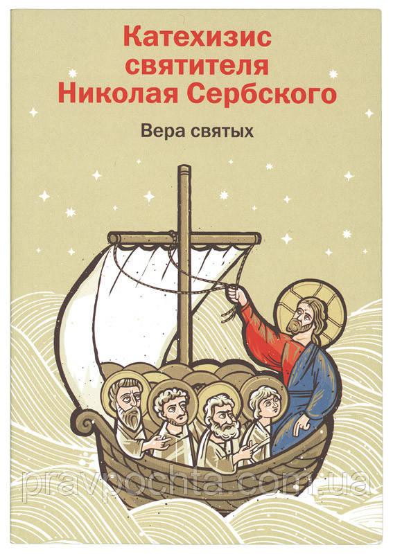 Катехизис святителя Николая Сербского. Вера святых