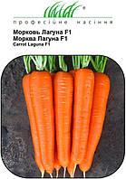 Морковь Лагуна F1 семена сорта ранней моркови типа Нантская с тупым кончиком