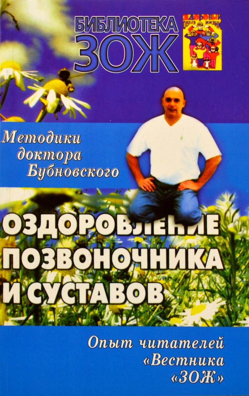 Книга Сергій Бубновський Оздоровлення хребта та суглобів