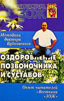 Сергей Бубновский Оздоровление позвоночника и суставов