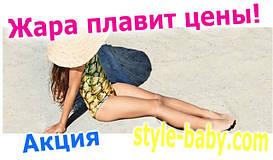Сериал: Жара плавит цены. Акция интернет магазина style-baby.com.