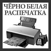 Чёрно белая распечатка текста