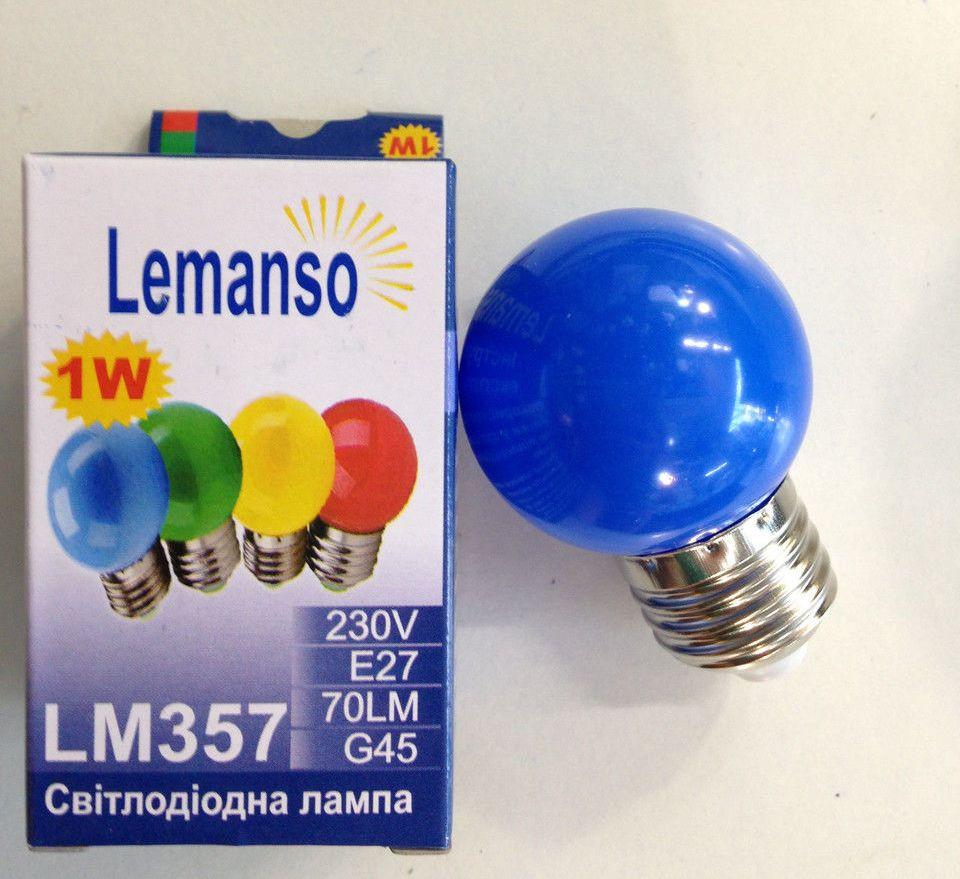 Лампа Lemanso св-ая G45 5LED E27 1W синий шар / LM357