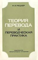 Теория перевода и переводческая практика