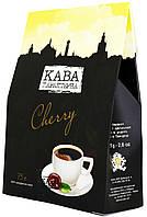 "Кофе молотый ароматизированный ""Кава Характерна"" ""Cherry"" 75г."