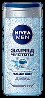 Гель для душа Nivea Men Заряд чистоты 250 мл.