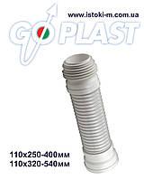 Гофра армированная для подключения унитаза (сжатие) Go-Plast 110x250-400мм