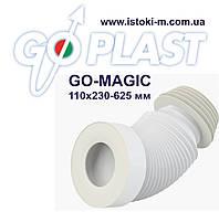 Гофра армированная для подключения унитаза (растяжение) Go-Plast MAGIC 110x230-625 мм