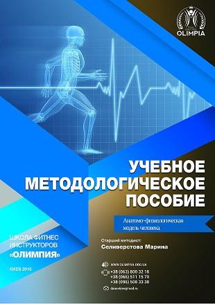 Учебное пособие по теоретическому курсу анатомии и физиологии в школе Олимпия