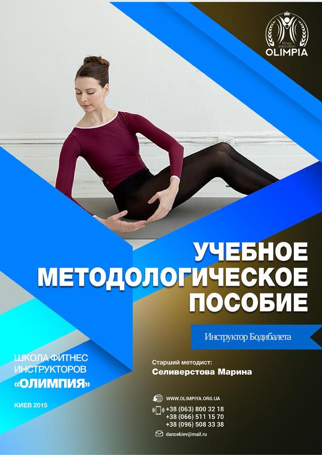 Учебное пособие для инструкторов боди балета от школы Олимпия